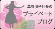 草野朋子社長のプライベートブログ